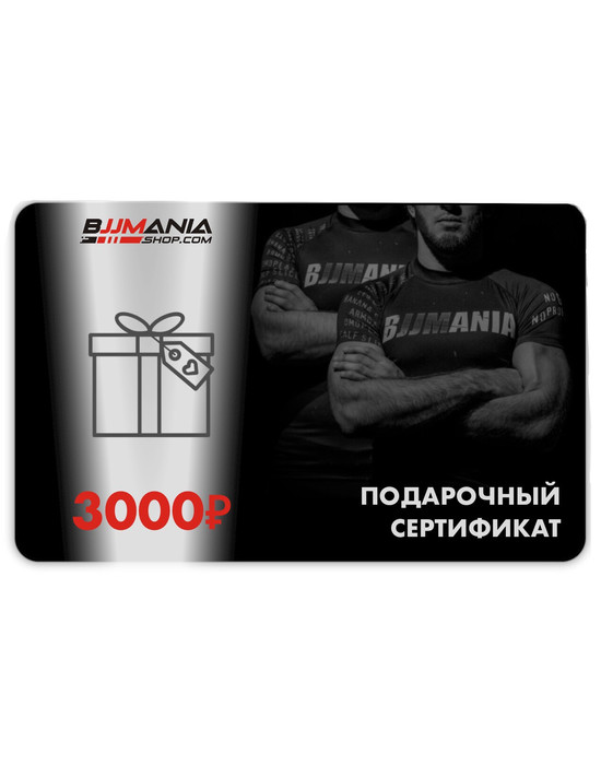 Gift card 3000 rub.